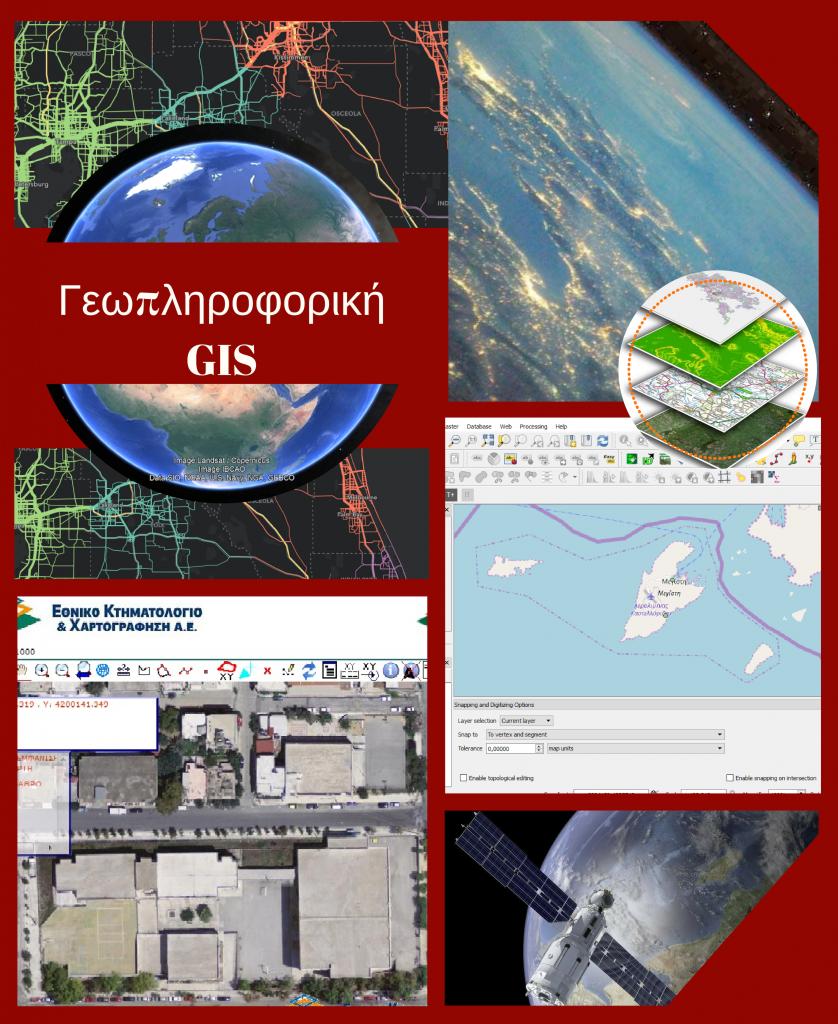 GIS 2019_μπορντώ