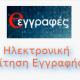 e-eggrafes logo (Small)